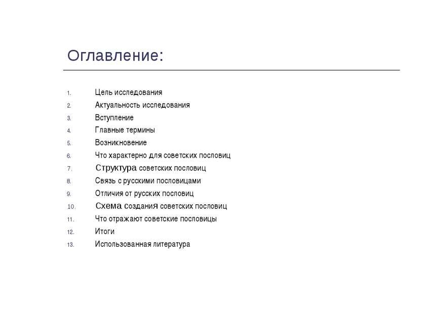 Оглавление: Цель исследования Актуальность исследования Вступление Главные те...