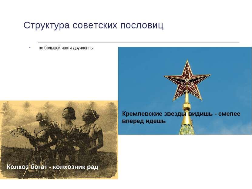 Структура советских пословиц по большей части двучленны