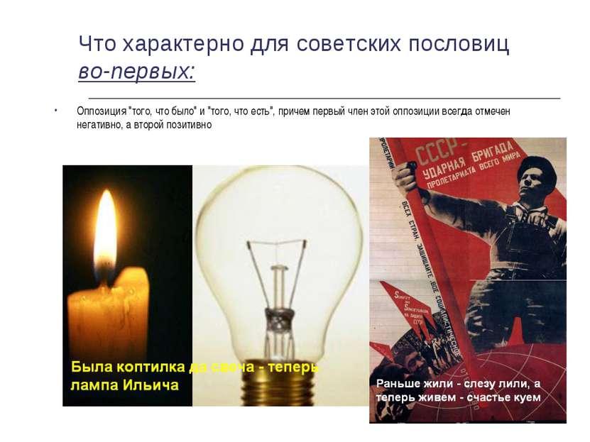 """Что характерно для советских пословиц во-первых: Оппозиция """"того, что было"""" и..."""