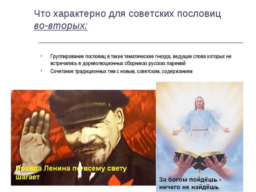 Что характерно для советских пословиц во-вторых: Группирование пословиц в так...