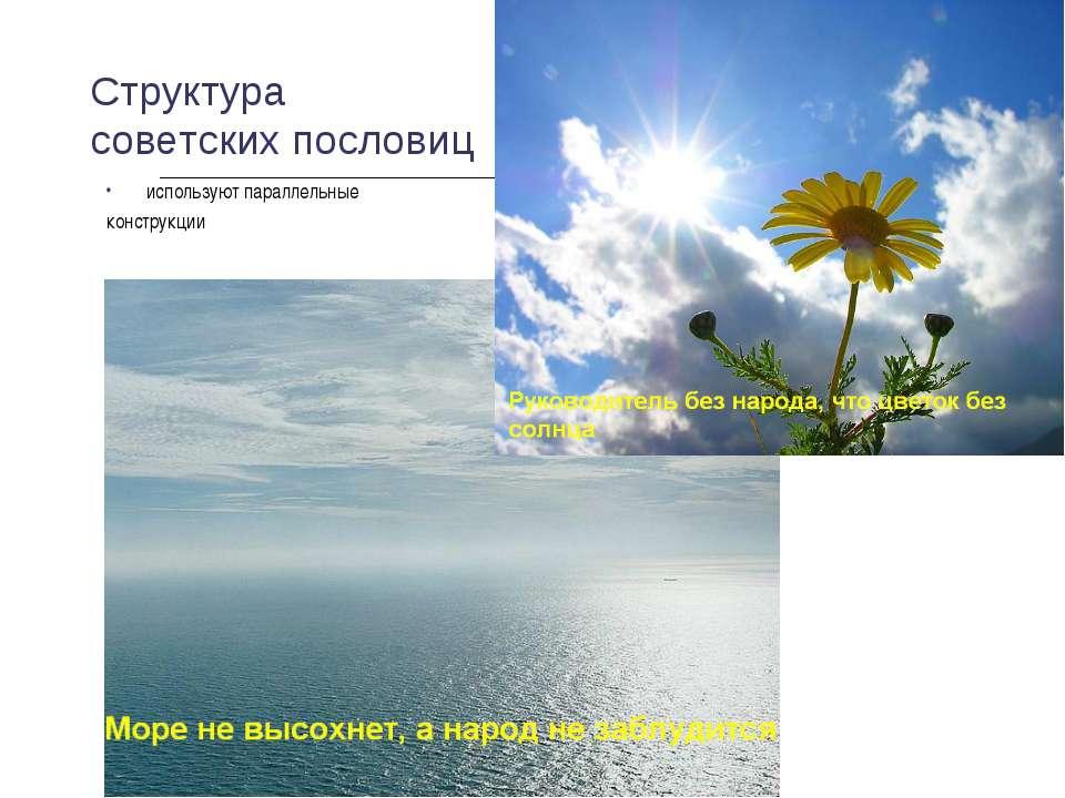 Структура советских пословиц используют параллельные конструкции