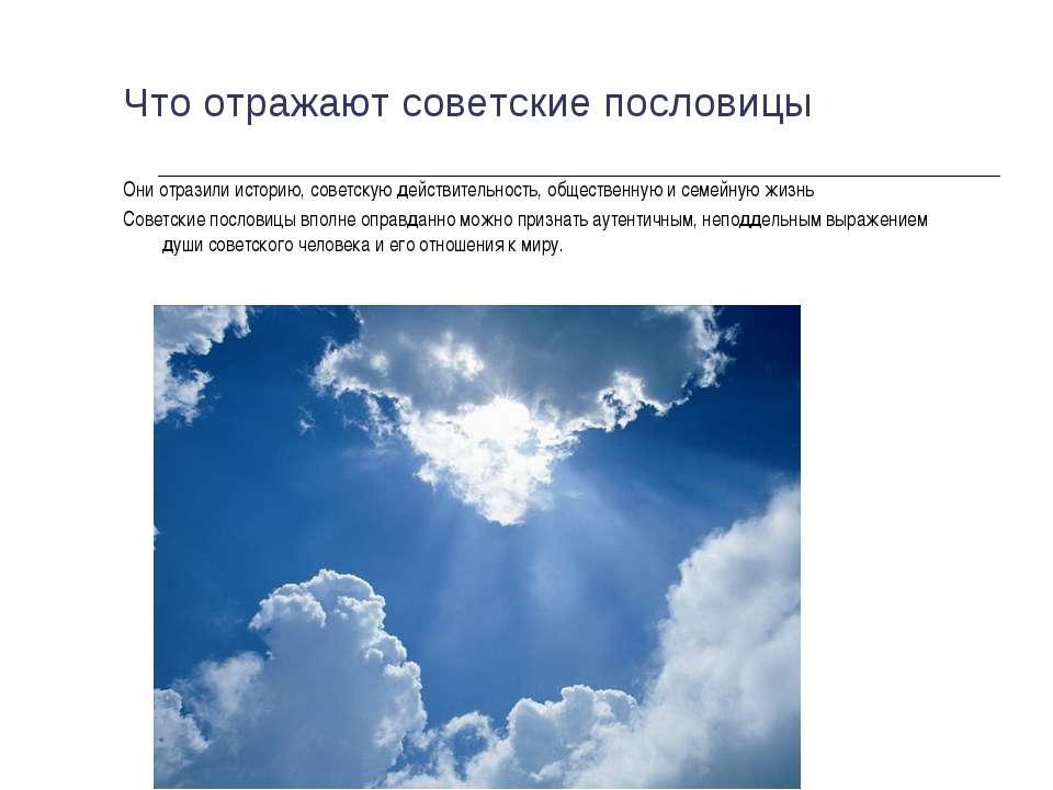 Что отражают советские пословицы Они отразили историю, советскую действительн...