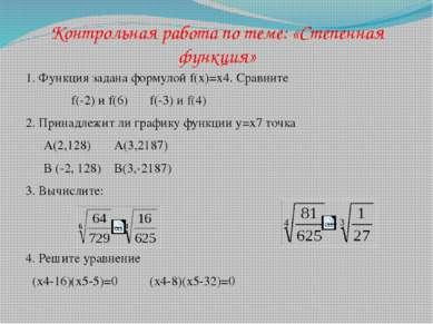 Контрольная работа по теме: «Степенная функция» 1. Функция задана формулой f(...