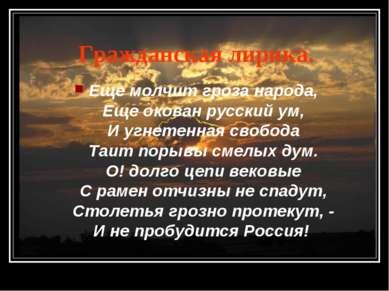Гражданская лирика. Еще молчит гроза народа, Еще окован русский ум, И угнетен...