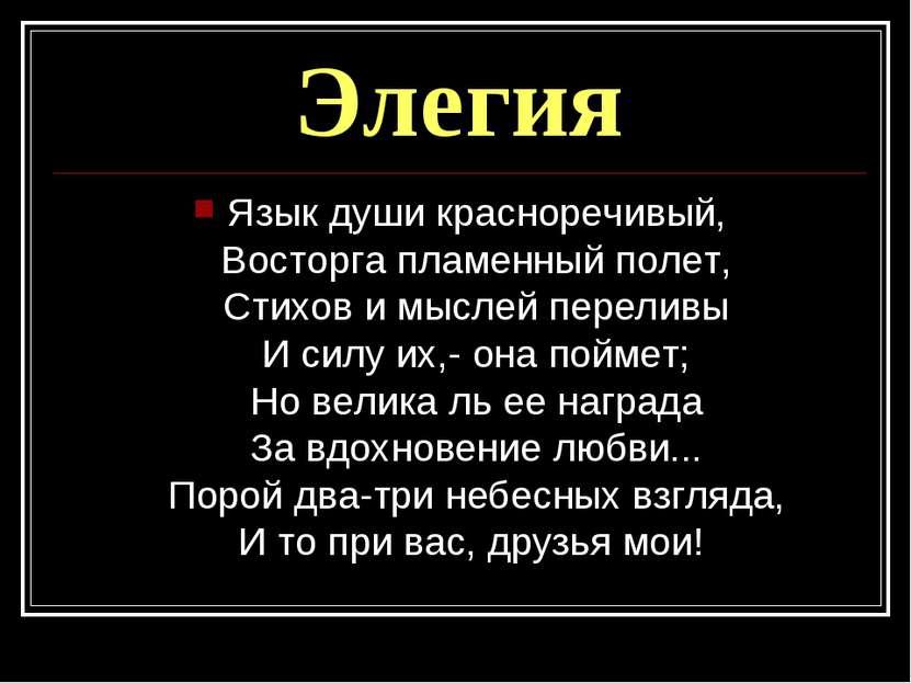 Элегия Язык души красноречивый, Восторга пламенный полет, Стихов и мыслей пер...