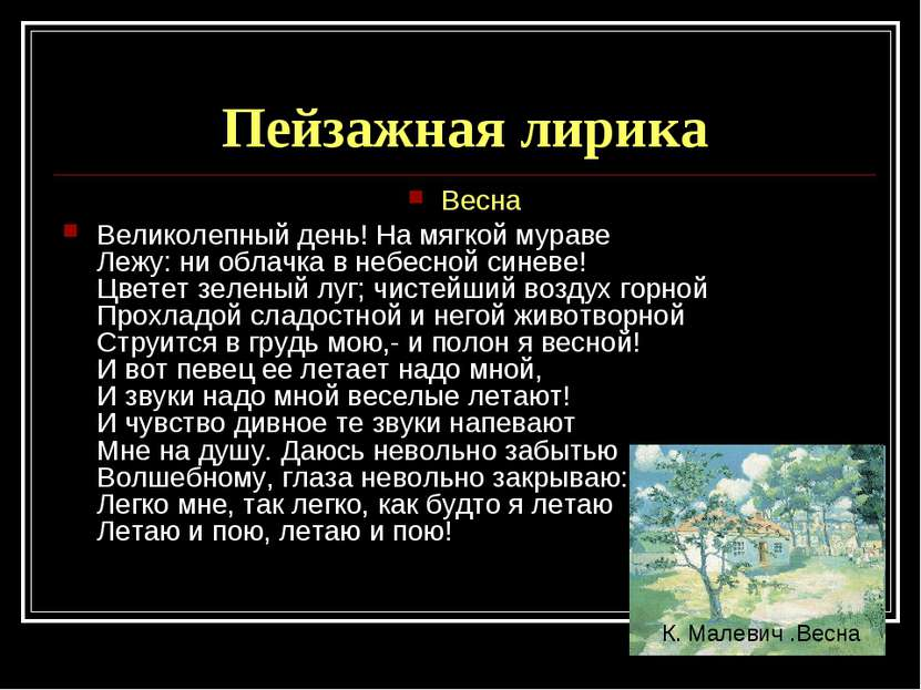 Пейзажная лирика Весна Великолепный день! На мягкой мураве Лежу: ни облачка в...