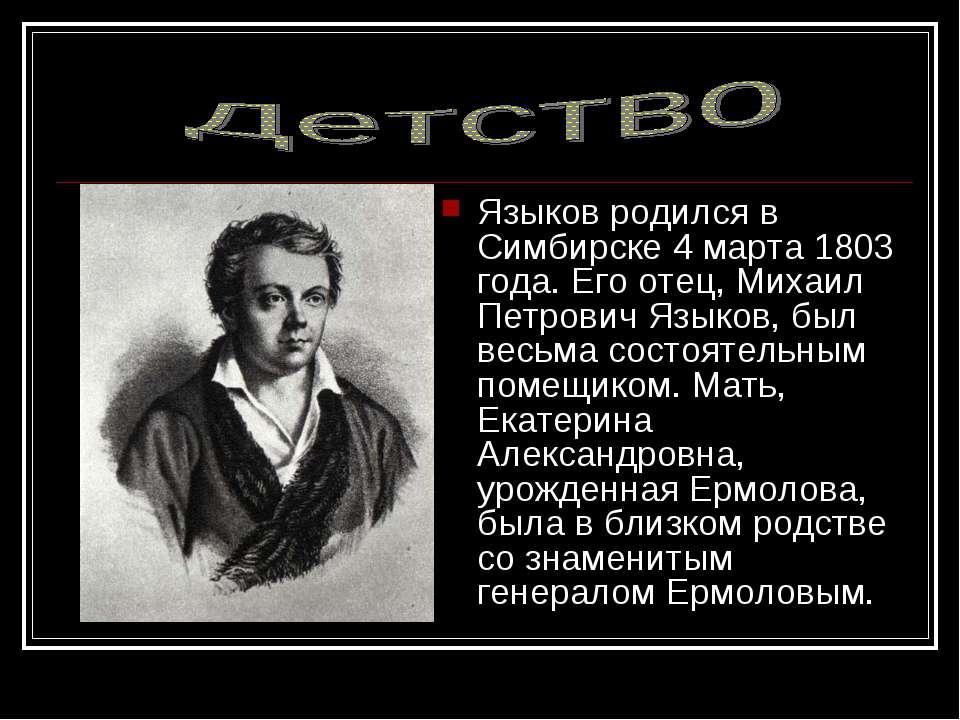 Языков родился в Симбирске 4 марта 1803 года. Его отец, Михаил Петрович Языко...