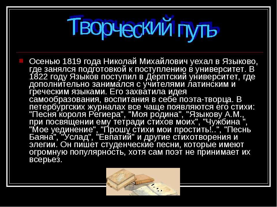 Осенью 1819 года Николай Михайлович уехал в Языково, где занялся подготовкой ...