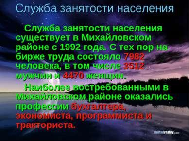 Служба занятости населения Служба занятости населения существует в Михайловск...