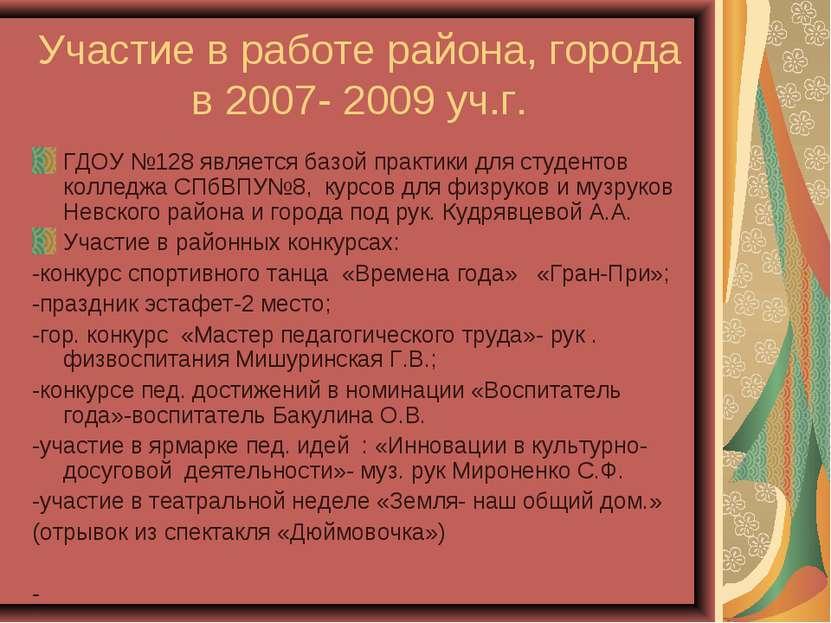 Участие в работе района, города в 2007- 2009 уч.г. ГДОУ №128 является базой п...