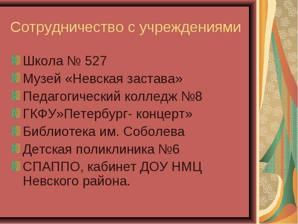 Сотрудничество с учреждениями Школа № 527 Музей «Невская застава» Педагогичес...