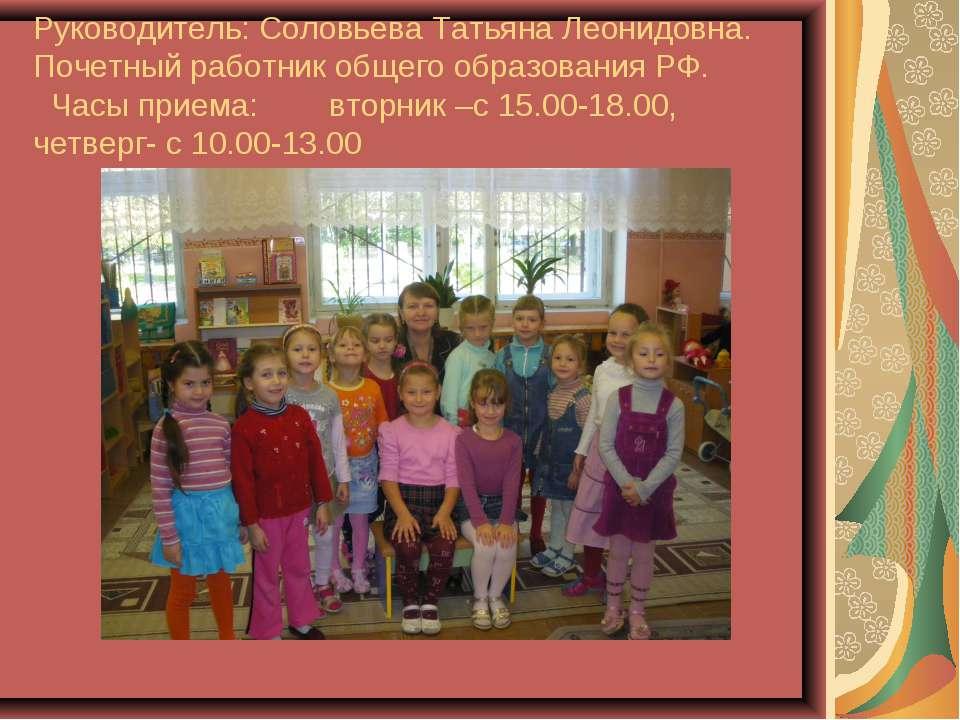 Руководитель: Соловьева Татьяна Леонидовна. Почетный работник общего образова...