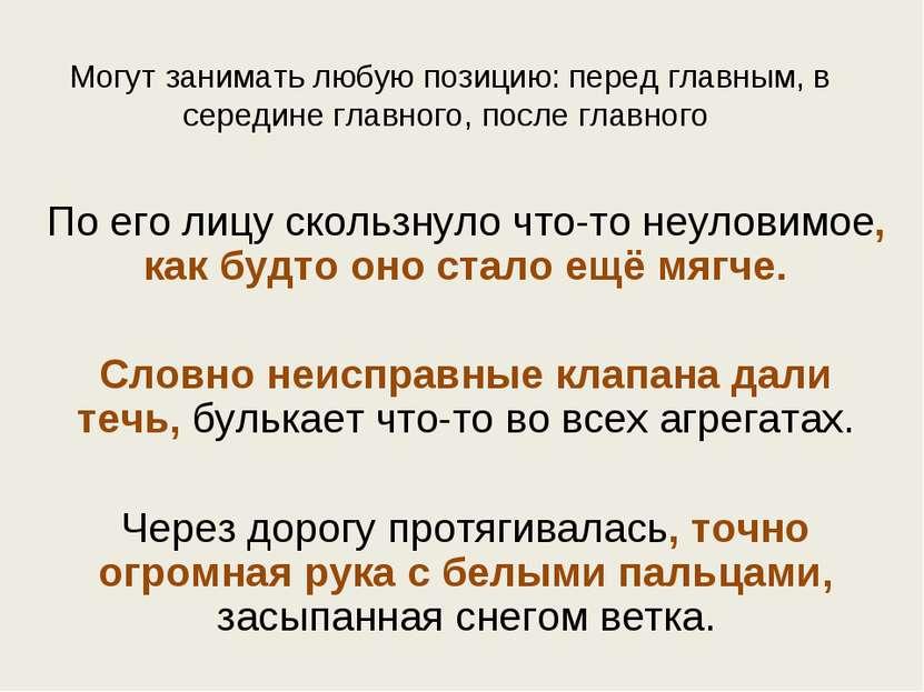 Могут занимать любую позицию: перед главным, в середине главного, после главн...