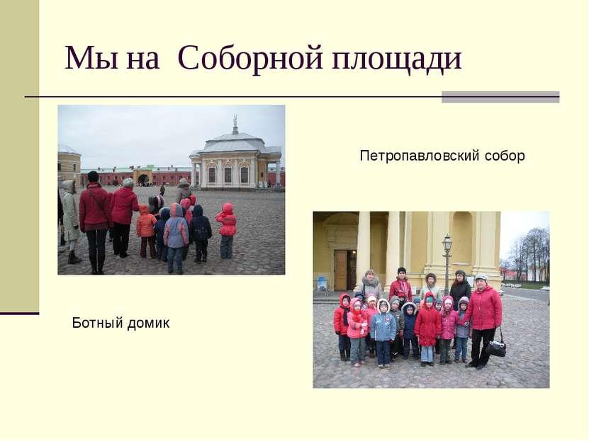 Мы на Соборной площади Ботный домик Петропавловский собор
