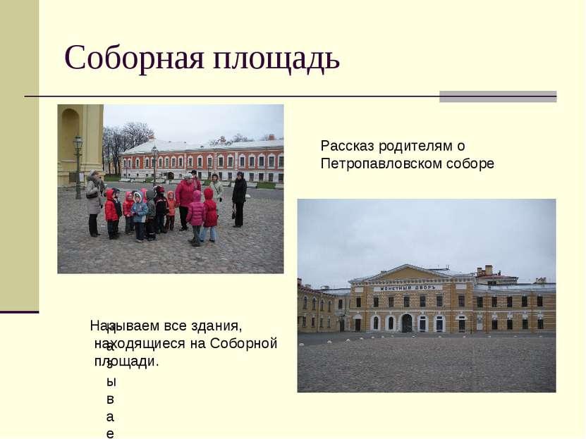 Соборная площадь Рассказ родителям о Петропавловском соборе Называем все Назы...