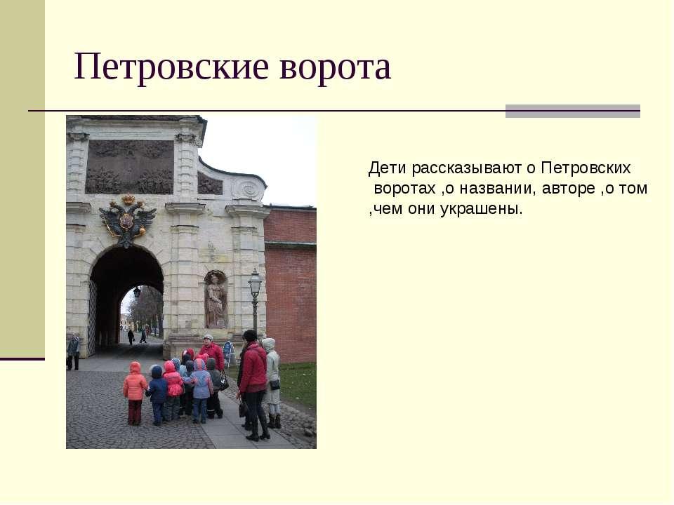 Петровские ворота Дети рассказывают о Петровских воротах ,о названии, авторе ...
