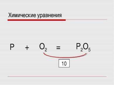 = P O2 + P2O5 10 Химические уравнения