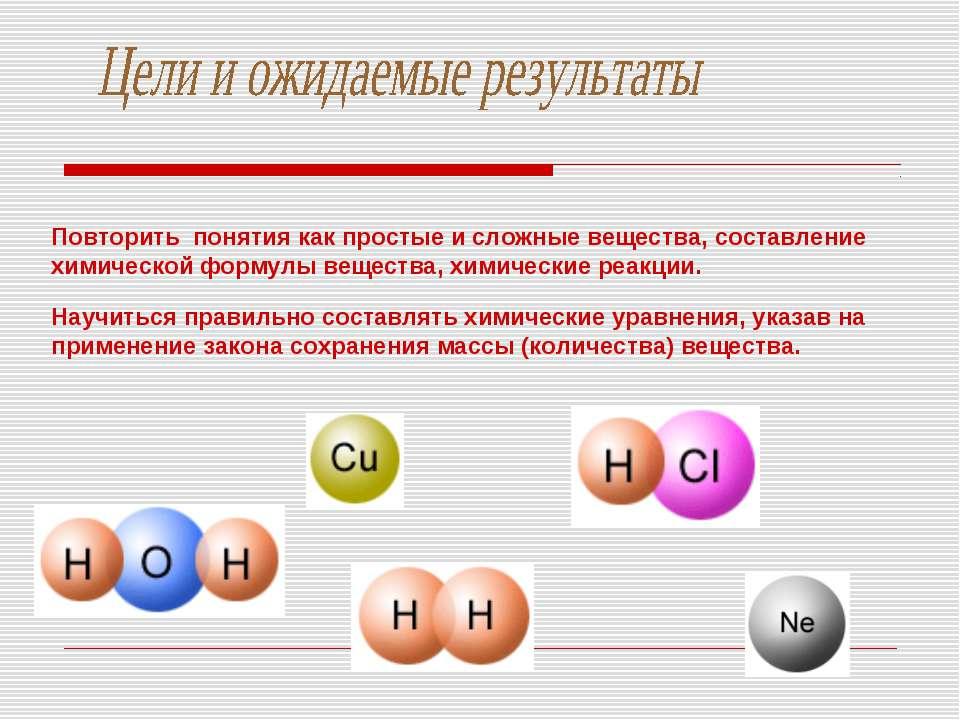 Повторить понятия как простые и сложные вещества, составление химической форм...