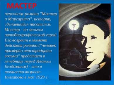 """персонаж романа """"Мастер и Маргарита"""", историк, сделавшийся писателем. Мастер ..."""