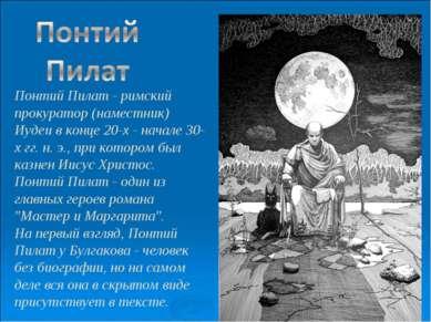 Понтий Пилат - римский прокуратор (наместник) Иудеи в конце 20-х - начале 30-...