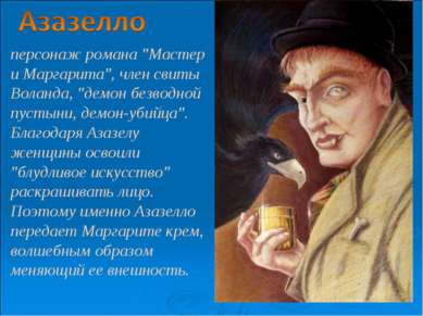 """персонаж романа """"Мастер и Маргарита"""", член свиты Воланда, """"демон безводной пу..."""