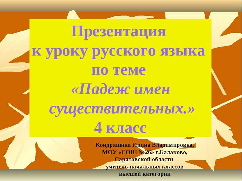 Презентация к уроку русского языка по теме «Падеж имен существительных.» 4 кл...