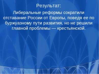 Результат: Либеральные реформы сократили отставание России от Европы, поведя ...