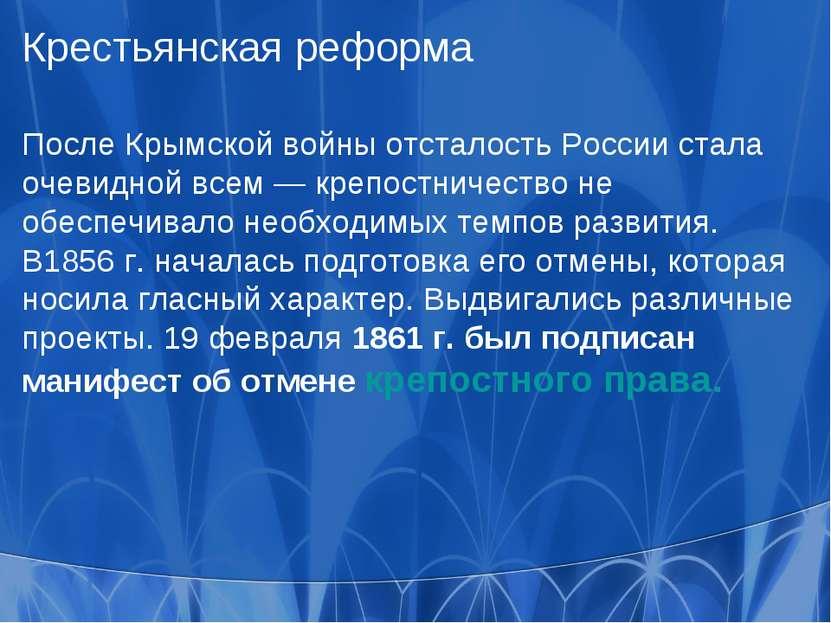 Крестьянская реформа После Крымской войны отсталость России стала очевидной в...