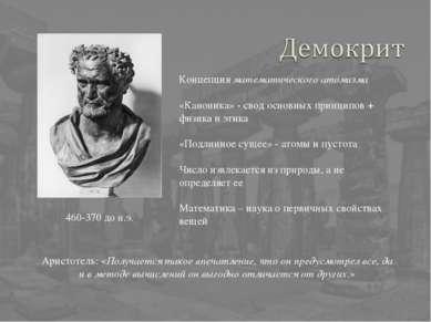 Концепция математического атомизма «Каноника» - свод основных принципов + физ...