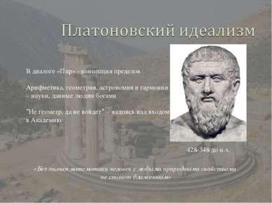 В диалоге «Пир» - концепция пределов Арифметика, геометрия, астрономия и гарм...