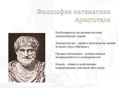 Необходимость построения системы математических знаний Доказательство – проце...