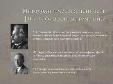 А. Эйнштейн: «Если под философией понимать поиск знания в его наиболее широко...