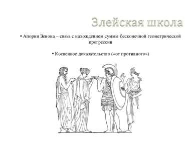 Апории Зенона – связь с нахождением суммы бесконечной геометрической прогресс...