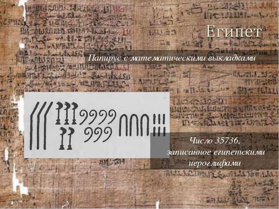 Папирус с математическими выкладками Число 35736, записанное египетскими иеро...