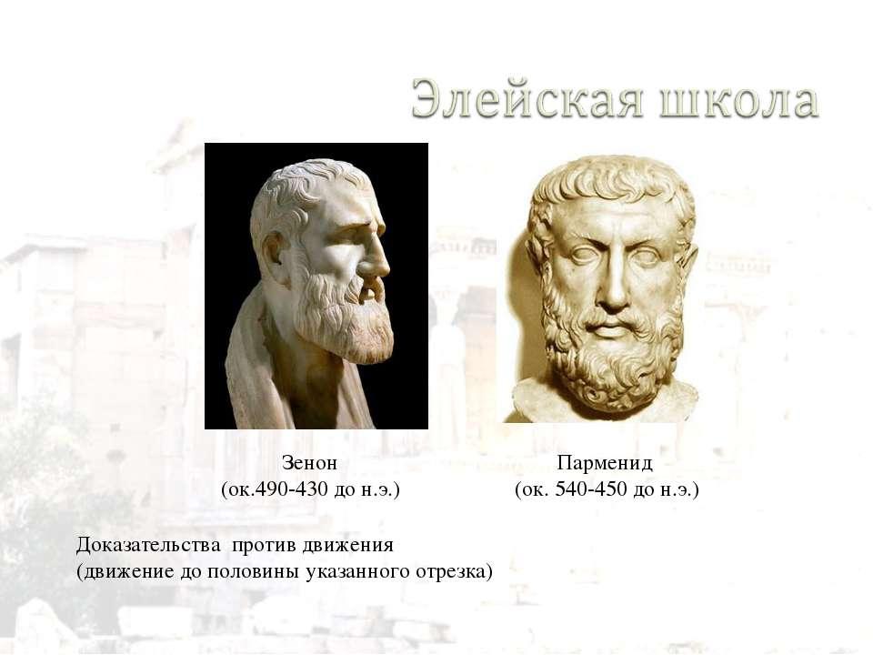 Парменид (ок. 540-450 до н.э.) Зенон (ок.490-430 до н.э.) Доказательства прот...