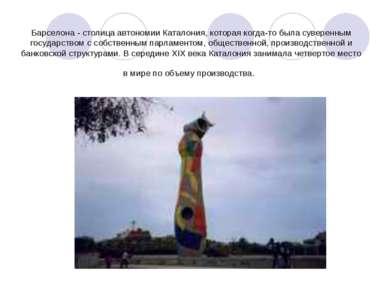 Барселона - столица автономии Каталония, которая когда-то была суверенным гос...