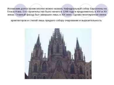 Испанским долгостроем вполне можно назвать Кафедральный собор Барселоны на Пл...