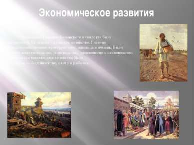 Экономическое развития Экономика Галицко-Волынского княжества была натурально...