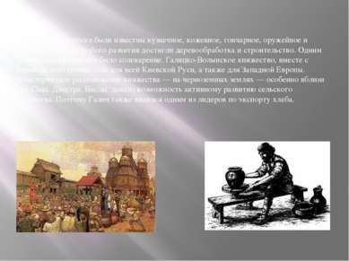 Среди ремёсел были известны кузнечное, кожевное, гончарное, оружейное и ювели...