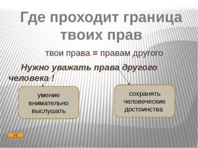 Новые возможности после исполнения 14 лет выбирать свое место жительство ( с ...