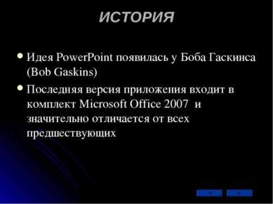 ИСТОРИЯ Идея PowerPoint появилась у Боба Гаскинса (Bob Gaskins) Последняя вер...
