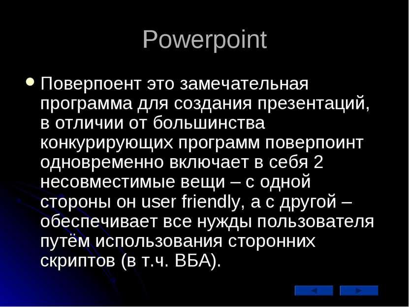 Powerpoint Поверпоент это замечательная программа для создания презентаций, в...