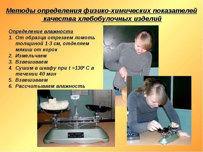 Методы определения физико-химических показателей качества хлебобулочных издел...
