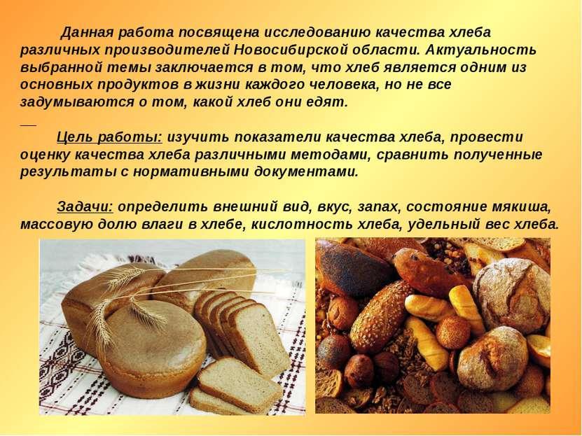 Данная работа посвящена исследованию качества хлеба различных производителей ...