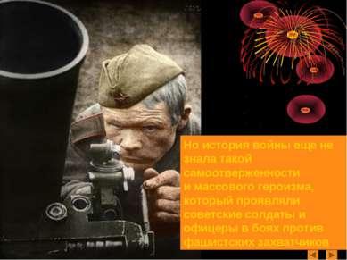 Но история войны еще не знала такой самоотверженности и массового героизма, к...