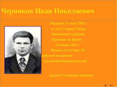 Черников Иван Николаевич Родился 27 мая 1907г в селе Старая Тойда Аннинского ...