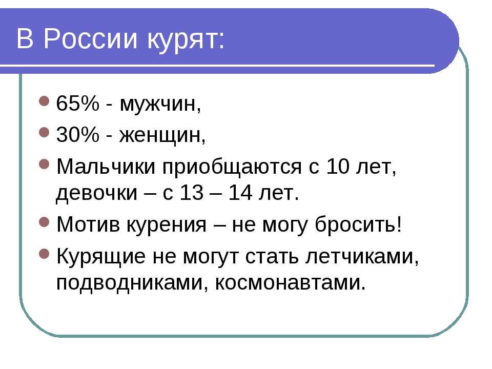 В России курят: 65% - мужчин, 30% - женщин, Мальчики приобщаются с 10 лет, де...