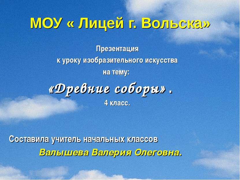 МОУ « Лицей г. Вольска» Презентация к уроку изобразительного искусства на тем...