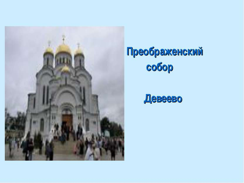 Преображенский собор Девеево