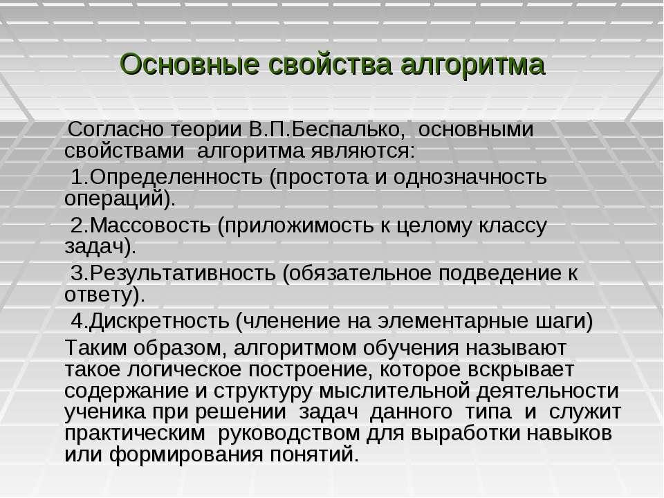 Основные свойства алгоритма Согласно теории В.П.Беспалько, основными свойства...